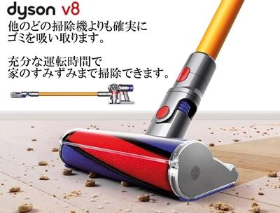 Dyson V8 SV10コードレススティッククリーナー