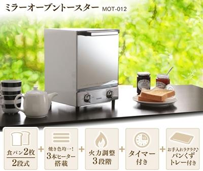 アイリスオーヤマミラーオーブントースターMOT-012