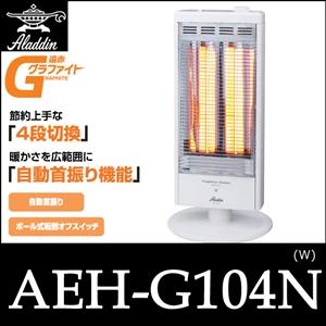 Aladdin遠赤グラファイトヒーターAEH-G104N