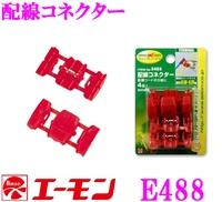 エーモン工業 E488電源取り出し配線コネクター.jpg