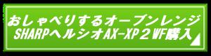 シャープヘルシオウォーターオーブンAX-XP2購入ボタン.png