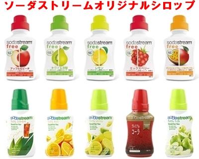 炭酸水ソーダストリームオリジナルシロップ.jpg