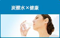 sodastreamnavi_health_on.png