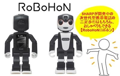 シャープ次世代携帯電話Robohonロボホン
