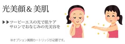 2ps脱毛後の美顔・美肌の肌ケア.jpg