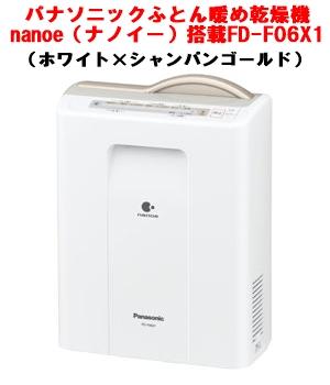 パナソニックふとん暖め乾燥機FD-F06X1