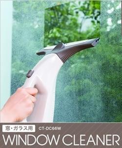 CCP WINDOW CLEANER CT-DC66W.jpg