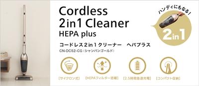 CCPコードレス2in1クリーナー HEPAプラス CN-DC52.jpg