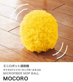 CCPミニロボット掃除機MICROFIBER MOP BALL MOCORO CZ-562.jpg