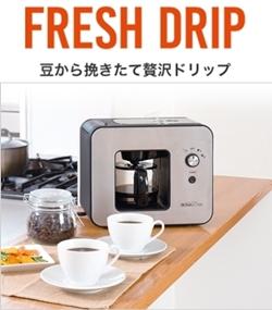 CCP全自動ミル付きコーヒーメーカーBZ-MC81.jpg