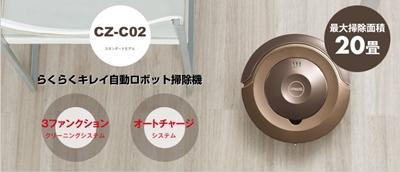CCP自動掃除機ロボット LAQULITO CZ-C02.jpg