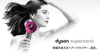 Dyson Supersoni HD01ヘアドライヤー.jpg