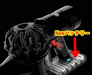 DysonV8は新型バッテリー搭載