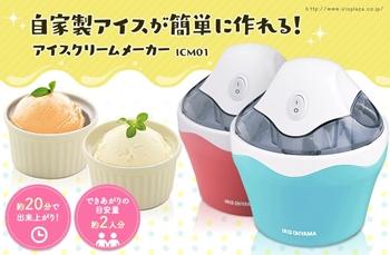 口コミ評価で星4.0のアイスオーヤマのアイスクリームメーカーICM01-VM