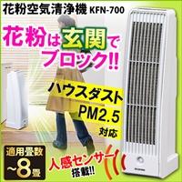 アイリスオーヤマ玄関にも置けるコンパクト花粉空気清浄機KFN-700