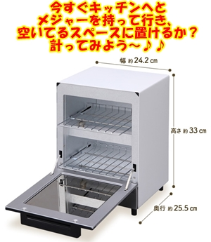 デッドスペースに置けるスリムサイズのオーブントースター
