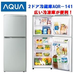 アクア2ドア冷蔵庫AQR-141.jpg