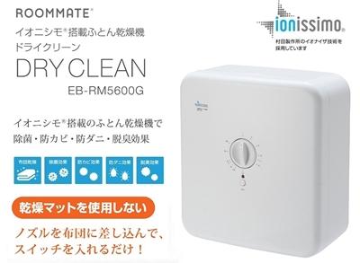 イーバランスROOMMATEふとん乾燥機EBRM5600G