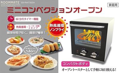 イーバランスROOMMATEミニサイズ熱風オーブンEB-RM7300A