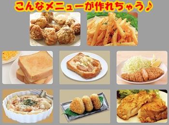 ミニサイズ熱風オーブンEB-RM7300で作れる料理