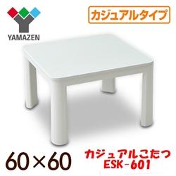 カジュアルこたつ(60cm正方形)ESK-601.jpg