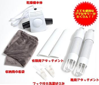 サンコーハンガー乾燥機4.jpg