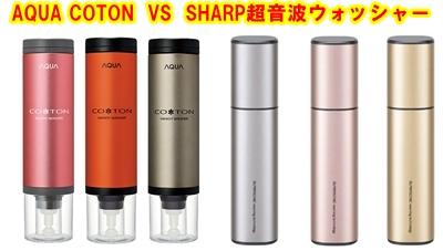 シャープとアクアコトン比較.jpg