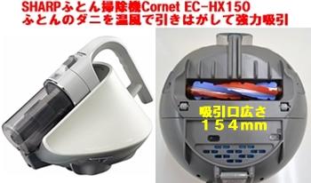 温風でダニを引きはがすシャープコロネEC-HX150