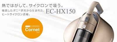シャープコロネEC-HX150.jpg