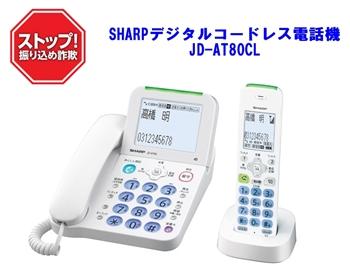 シャープデジタルコードレス電話機JD-AT80CL.jpg