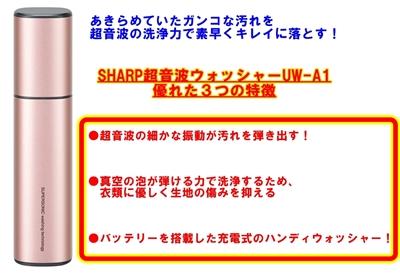 シャープ3つの特徴.jpg