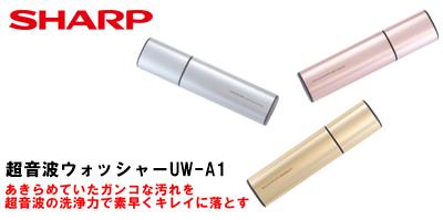 シャープ超音波ウォッシャーUW-A1