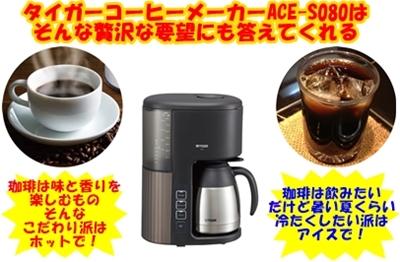 タイガーホットもアイスも美味しいコーヒーメーカー.jpg