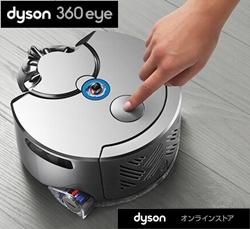 ダイソン360eyeロボット掃除機.jpg