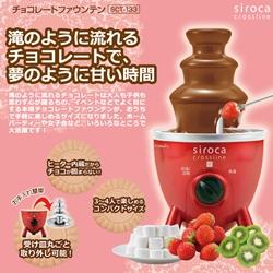 チョコレートファウンテンSCT-133.jpg