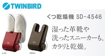 ツインバードSD-4546R・SD-4546BRpc_main.jpg