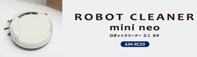 ツカモトエイムロボットクリーナーミニネオAIM-RC03.jpg