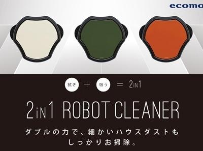 ツカモトエイム拭いて吸う2in1ロボットクリーナーAIM-MRC01.jpg