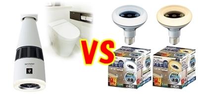 ドウシシャとシャープのトイレLED消臭電球性能比較