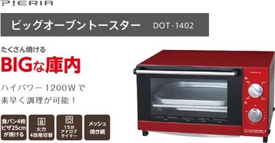 ドウシシャビッグオーブントースター DOT-1402.jpg