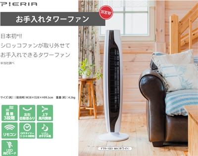 ドウシシャ扇風機ftr-1001