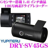 ドライブレコーダーDRY-SV45GS.jpg