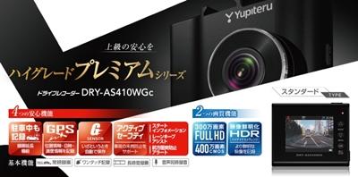 ドライブレコーダーユピテルDRY-AS410WGc.jpg