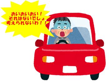 ドライブレコーダー危険がいっぱい.png