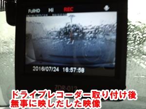 ドライブレコーダー取り付け後のファースト映像.JPG