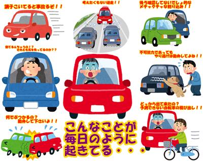 ドライブレコーダーjiko_car_ojisan.png
