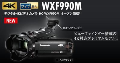 パナソニック4KビデオカメラWXF990M.png