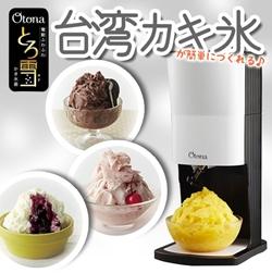 ICE MONSTERの味を再現