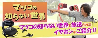 マツコの知らない世界に出演のeイヤホン岡田氏.jpg