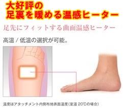 レッグリフレ新モデル足裏パッド-crop.jpg